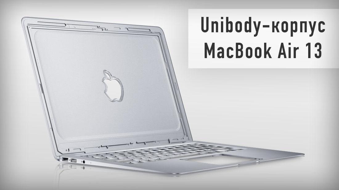 Цельнометаллический (unibody) корпус ноутбука