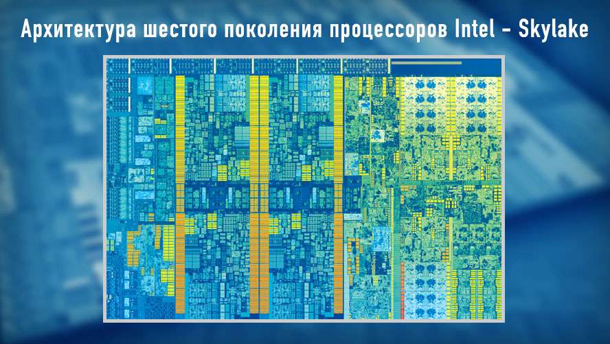 Архитектура шестого поколения процессоров Intel - Skylake