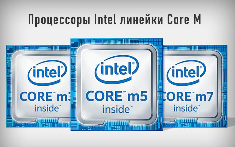 Процессоры Intel линейки Core M