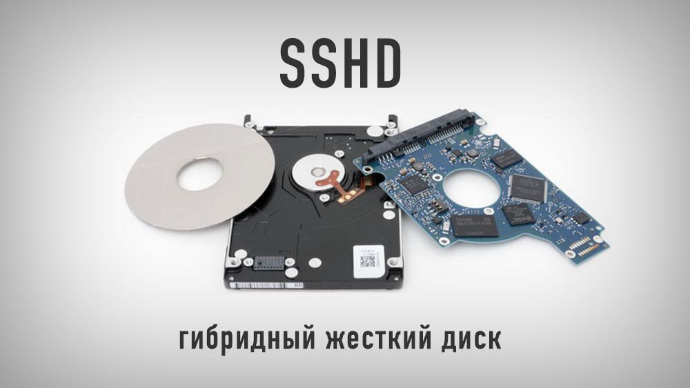 SSHD - гибридный жесткий диск