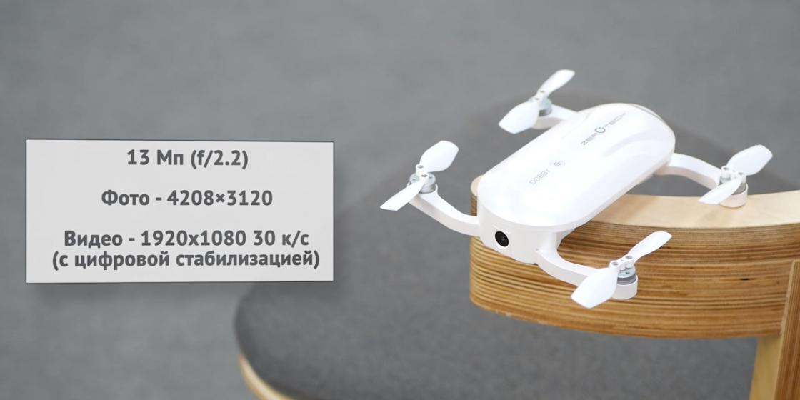 Обзор Zerotech Dobby - 13 Мп камера