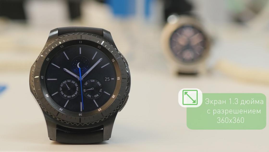 Экран Samsung Gear S3 Classic и Frontier